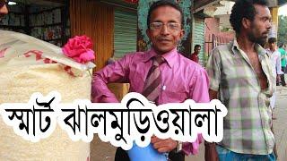 কোট টাই পরে ঝালমুড়ি বিক্রি :Bangladesh Inspirational Video