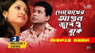 Monir Khan - Dojokher Agun Jole A Buke | দোযোখের আগুন জ্বলে এ বুকে | Music Video