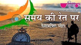 Independence Day Songs 2017 | Tum Samay Ki Ret Par HD | Hindi Desh Bhakti Songs