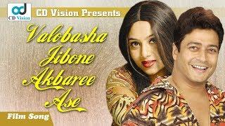 Valobasha Jibone Akbaree Ase | Ferdous | Shabnur | Bangla movie song | CD Vision
