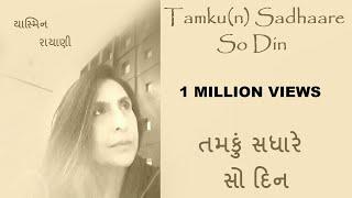 Tamku(n) Sadhaare So Din - Yasmin Rayani