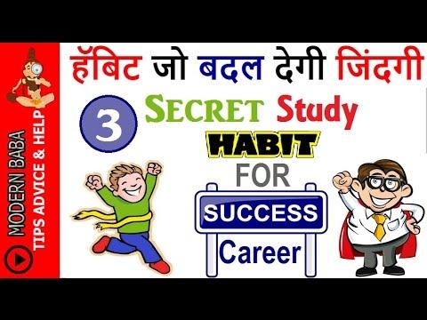 3 Secret Study Habits for Successful Career Hindi - हिन्दी] ✔