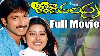 Tholi Valapu Telugu Full Movie | Gopichand, Sneha