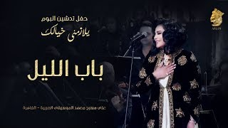 فنانه العرب أحلام - باب الليل (حفل تدشين البوم يلازمني خيالك)