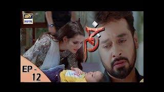 Zakham Episode 12 - 13th July 2017 - ARY Digital Drama