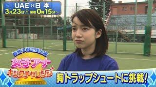 最終予選応援企画 女子アナキックチャレンジ 弘中アナ