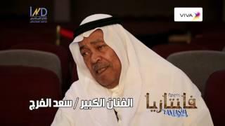 كلمة الفنان الكبير سعد الفرج لجمهور مسرحية فانتازيا في عيد الفطر