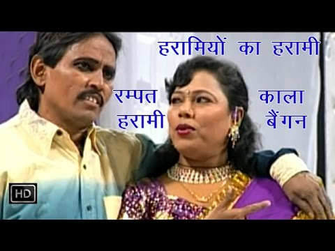 Comedy Dhamaka | Kala Baigan |  काला बैंगन | Haramiyo Ka Harami Rampat Harami comedy In Hindi