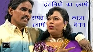 Comedy Dhamaka | Kala Baigan |  काला बैंगन | Haramiyo Ka Harami Rampat Harami comedy In Hindi