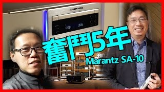 奮鬥5年 - Marantz旗艦SACD/CD/USBDAC播放機SA-10