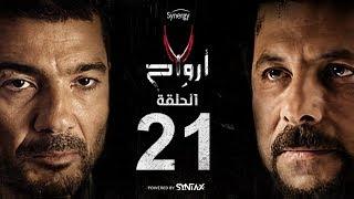 7 أرواح - الحلقة 21 الحادية والعشرون | بطولة خالد النبوي ورانيا يوسف | Saba3 Arwa7 Episode 21