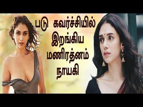Xxx Mp4 Aditi Rao Hydari Latest Photo Shot Kaatru Veliyidai Latest Tamil Actress 3gp Sex
