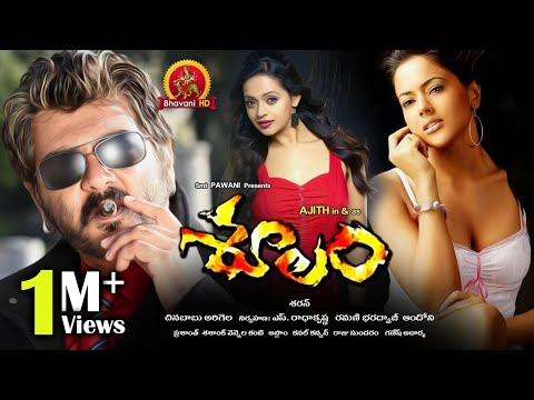 Xxx Mp4 Soolam Telugu Full Movie 2017 Latest Telugu Full Movies Ajith Sameera Reddy Bhavana 3gp Sex