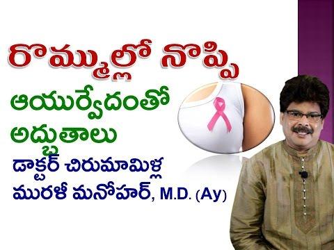 Breast Pain | Ayurvedic Treatment | Telugu | Dr. Murali Manohar Chirumamilla, M.D.