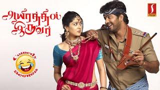 Tamil New release movie comedy scenes | Latest Tamil move 2018 comedy clips | HD 1080