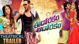 Eedo Rakam Aado Rakam Theatrical Trailer || Manchu Vishnu, Raj Tarun - Filmyfocus.com