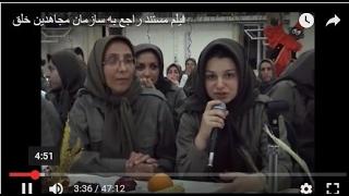فیلم مستند راجع به  سازمان مجاهدین خلق