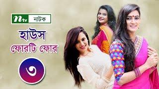 Bangla Natok - House 44 | Sobnom Faria, Aparna, Misu, Salman | Episode 03 | Drama & Telefilm