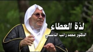 لذة العطاء    كلام رائع       للدكتور محمد راتب النابلسي