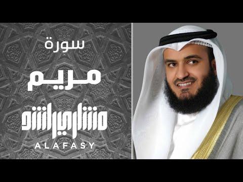 Xxx Mp4 سورة مريم مشاري راشد العفاسي 3gp Sex