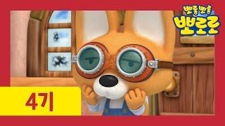[뽀로로 4기] 3화 신기한 안경