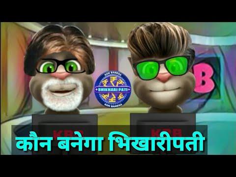 Xxx Mp4 Kon Banega Bhikharipati Kbc Talking Tom Funny Video 3gp Sex