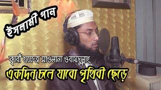 Ekdin Chole Jabo Prithi Chhere | Qari Hafez Maulana Obydullah | Bangla Islamic Song | Bangla Gojol