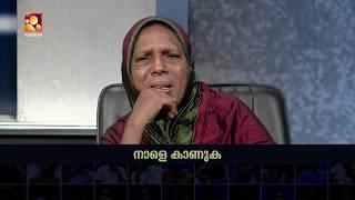 Kathayallithu Jeevitham   Amina & Shemeena Case   Episode #08   10th December [ 2018 ]
