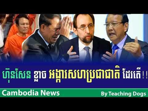 Xxx Mp4 Khmer Hot News RFA Radio Free Asia Khmer Morning Sunday 09 24 2017 3gp Sex