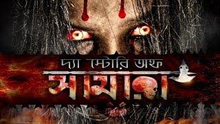 The Story Of Samara || Motion Poster 2 || Shiba Ali Khan
