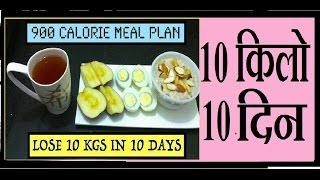 दस किलो वजन कम करें सिर्फ़ दस दिनो में | Lose 10 kgs in 10 days | Indian Meal Plan Diet Weight Loss