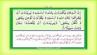 Para 6 - Juz 6 La yuhibbu-llah HD Quran Urdu Hindi Translation