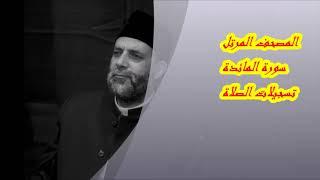 @ 5  سورة ( المائدة )      حسن صالح     hassan saleh