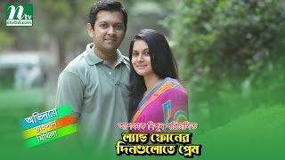 Bangla Natok -Landphone Er Dingulote Prem | Tahsan | Mithila