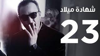 مسلسل  |  شهادة ميلاد ـ الحلقة الثالثة و العشرون  | Shehadet Melad - Episode 23