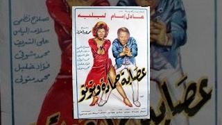 Esabet Hamada W Toto Movie / فيلم عصابة حمادة وتوتو