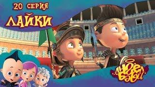 Ангел Бэби - Лайки - Развивающий мультик для детей (20 серия)