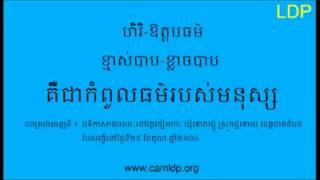 Mr. Khem Veasna Speech: Buddha Quote
