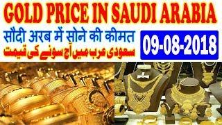 Today Gold Price in Saudi Arabia (KSA) - 09 Aug 2018 | Gold Rate