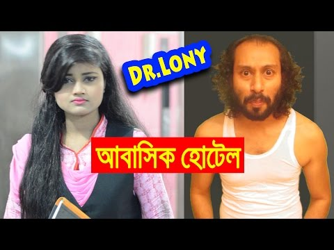 Xxx Mp4 Bangla Funny Village People Bangla Funny Video Dr Lony Bangla Fun 3gp Sex