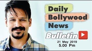 Bollywood News | Bollywood News Latest | Bollywood News in Hindi | Vivek Oberoi | 21 May 2019 | 5 PM
