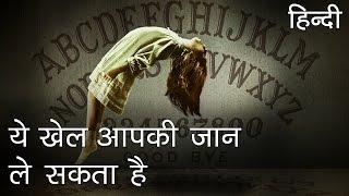Ouija Board एक रहस्यमय खेल   Scariest Mysteries of Ouija Board Game in Hindi