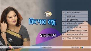 Momtaz - Kishor Bondhu | Bangla Audio Album | Sonali Products