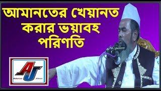 New Bangla Waz 2018 Maulana Abdul Haque saheb আমানতের খেয়ানত করার ভয়াবহ পরিণতি