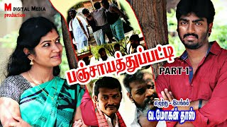 பஞ்சாயத்து பட்டி - Panchayathu Patti - Tamil web series Episode 01 |New Tamil web series Comedy EP01