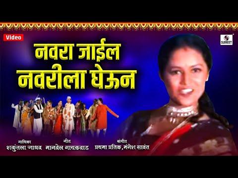 Xxx Mp4 Navara Jail Navarila Gheun Sumeet Music Lagnageet Sakuntala Jadhav 3gp Sex