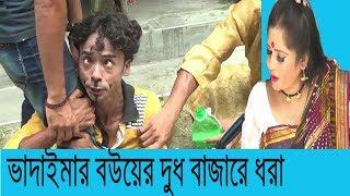ভাদাইমার বউয়ের দুধ দোয়ানো বাজারে ধরা ।শ্রেষ্ট হাঁসির ভিডিও।Basis vadima Bangla comedy