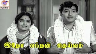 இதோ எந்தன் தெய்வம் || Itho Enthan Deivam || K R Vijaya, R Muthuraman ,Negash , Tamil Full Movie