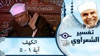 الشيخ الشعراوي |  تفسير سورة الكهف، (آية ١-٥)