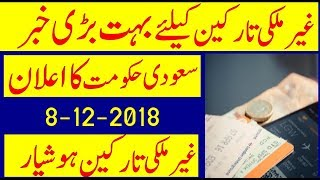 Saudi News Live | Very Important Announcements For All Foreigners In Saudi Arabia | Sahil Tricks